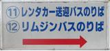 送迎バス乗り場 案内板