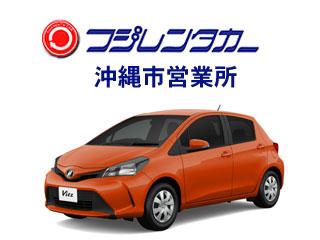 フジレンタカー沖縄市営業所