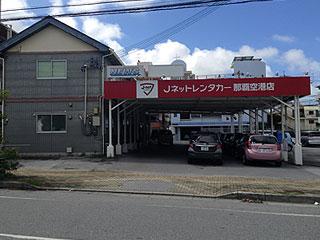 Jネットレンタカー那覇空港店