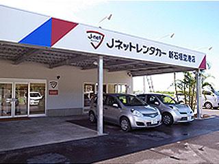Jネットレンタカー新石垣空港店