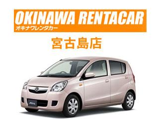 オキナワレンタカー宮古島店