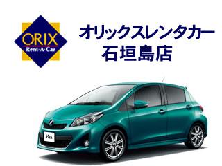 オリックスレンタカー石垣島店