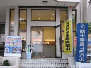 南十字星レンタカー沖縄那覇空港店