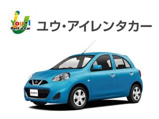 ユウ・アイレンタカー那覇空港店