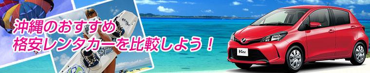 沖縄ダイドーレンタカー那覇空港営業所